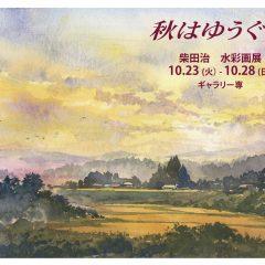 個展「秋はゆうぐれ」DM